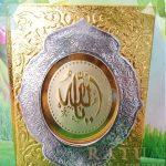 Yasin Hardcover RCP , Elegant , Untuk Souvenir Tahlilan